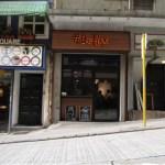 香港島・西營盤のカフェ「#Hashtag Coffee」へ、急な坂道を上って