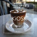 台北のカフェ「KiOSK」Flat Whiteのカップと静かに向き合う時間