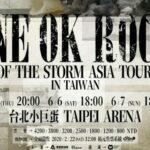 【公演中止・払い戻し】ONE OK ROCK台湾ライブ| チケット販売、会場、注意事項、旅行情報まとめ