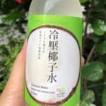 台湾全家・冷壓椰子水 ファミマのココナツウォーターを夏の潤いに。