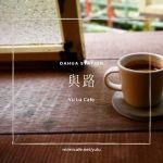 「與路 Yu Lu Café」台湾鉄路 平渓線の無人駅前に、夢みたいなカフェがある