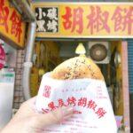 こんな時だから台北で一番好きな胡椒餅を「小黑炭烤胡椒餅」へ買いに行く