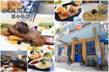 台南美食推薦》赤崁璽樓蔬食餐廳:老房X蔬食X法國無菜單料理,美好結合。