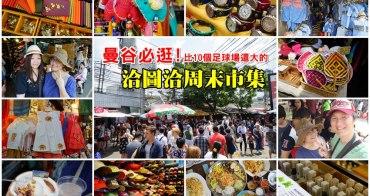 【泰國曼谷】洽圖洽周末市集重點行程必逛必買,全球最狂最大Chatuchak市集走跳去