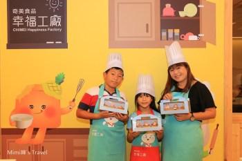 【台南親子必遊景點】奇美食品幸福觀光工廠:可愛好拍、互動遊戲多,記得順遊奇美博物館