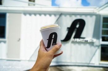 【台南安平咖啡】ARA Coffee Co.:純白色系貨櫃屋咖啡廳,自家烘焙咖啡豆,韓系質感超好拍。