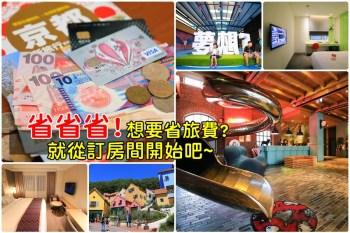 【怎麼訂到便宜房間?】旅遊訂房省錢小撇步:務必善用訂房網優惠,台北、台中、高雄、首爾,訂飯店送早餐。