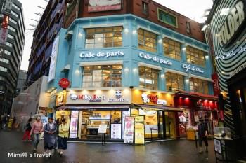 【韓國明洞美食】 Cafe de paris,芒果BonBon冰沙霸氣爽口;Milky Bee 療癒系玫瑰冰淇淋,一次攻略超滿足