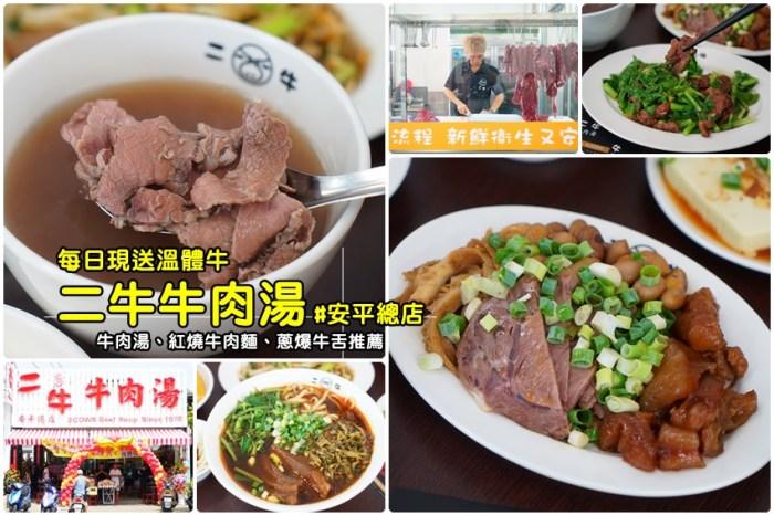 【台南牛肉湯】全新!二牛牛肉湯(安平總店):億哥牛肉湯新店開張,每日現送溫體牛肉料理專賣,有停車場吃美食更方便。
