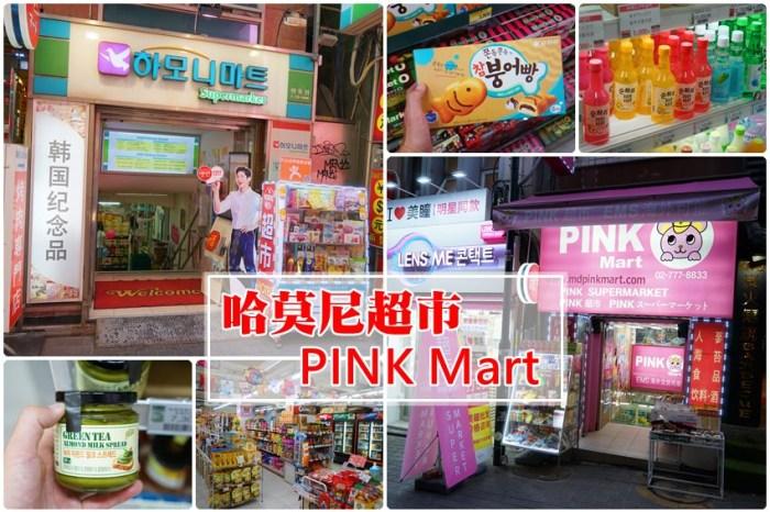 【韓國明洞】哈莫妮超市、PINK Mart:明洞購物首選,可講中文、滿額免費送貨到飯店,哈莫尼還有免稅服務唷~