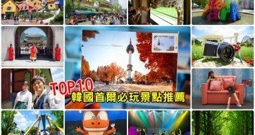 【首爾景點推薦】首爾自由行哪好玩?Top30韓國首爾熱門景點,交通&優惠門票攻略