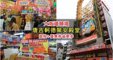 【大阪必買】唐吉訶德驚安殿堂(道頓堀店),折價券+退稅最省錢方案,一起買好買滿吧