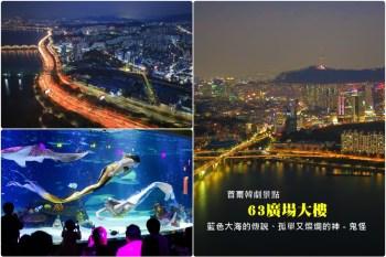 【首爾韓劇景點】63廣場(附交通資訊):必看63海洋世界美人魚秀、63天空美術館超美夜景。藍色大海的傳說、孤單又燦爛的神-鬼怪在這拍~
