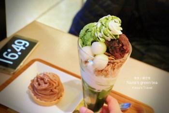 【東京美食】Nana's green tea(晴空塔店):自由之丘抹茶好滋味,抹茶界Starbucks,愛抹茶必訪