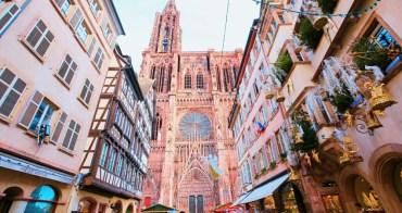 【法國】史特拉斯堡交通&景點地圖:必遊聖母院、克勒貝爾廣場、小法國區最美拍攝地