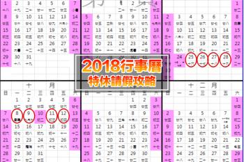【2018年行事曆&請假攻略】115天休假日;六大連假;學生寒暑假,聰明請假出國去