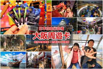 【大阪周遊卡全攻略】使用重點&熱門免費景點10條路線規劃,大阪實際遊玩心得分享