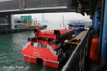 【香港澳門交通船】噴射飛航:往返香港 - 澳門,優惠船票/搭乘心得分享