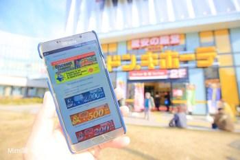 【唐吉軻德折價券Coupon】大阪新世界店折扣&退稅分享,2020手機版優惠券