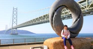 【神戶景點】明石海峽大橋&舞子海上步道:世界最長跨海吊橋,47公尺刺激景觀台