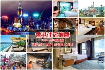 【香港住宿】九龍尖沙咀9家香港住宿飯店筆記:就是愛住新飯店!