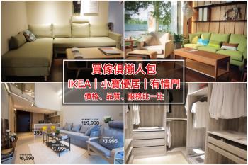 【台南家具】小寶優居、IKEA、有情門:台南家居店比一比,室內規劃讓家美美的