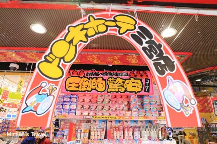 【神戶購物】唐吉軻德・驚安殿堂三宮店:優惠券下載,看到最便宜的NA99和合利他命