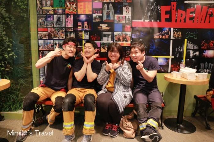 【韓國必看】首爾Fireman救火秀:交通/門票/演出時間,演出超精彩,搞笑不間斷