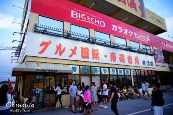 【沖繩美食】美國村グルメ迴轉壽司市場:到底啥魔力?那麼多人排隊也要吃!