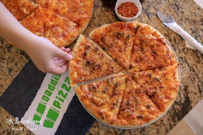 【冰島美食】Daddi`s Pizza:米湖美食評價NO.3,Myvatn鄉間美味披薩專賣店