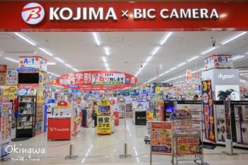 【沖繩電器】沖繩Bic Camera買電器必逛:用優惠券省很大,別再問沖繩去哪買家電!