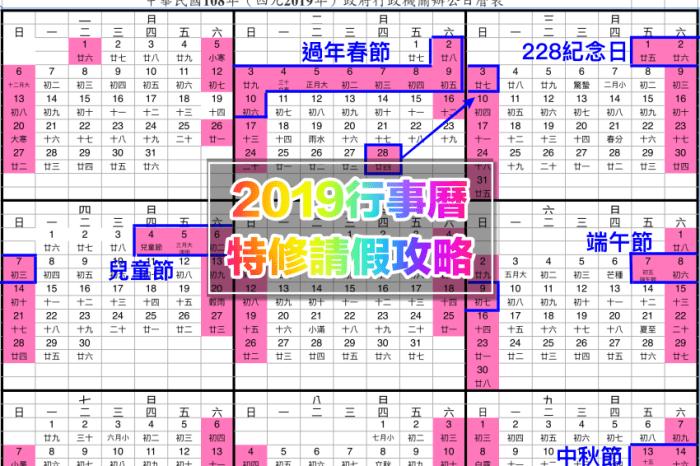 【2019年行事曆】最新108年清明節、端午節、中秋節、寒暑假請假攻略