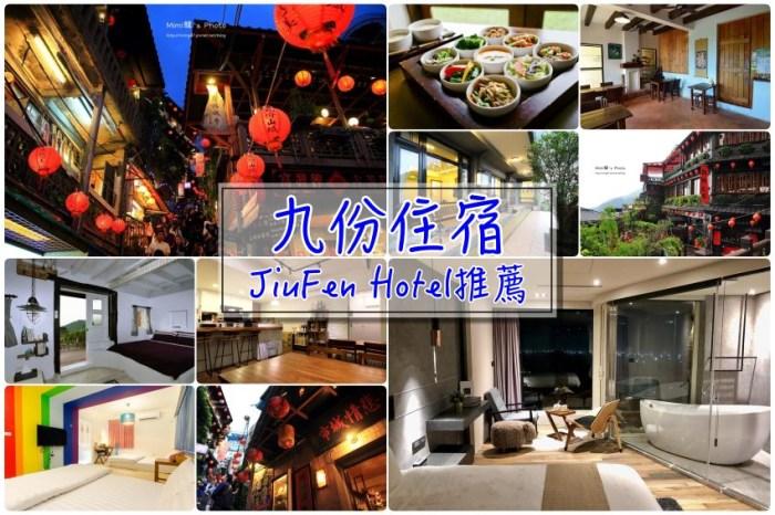 九份住宿怎麼選?台灣超人氣8家九份住宿、九份民宿推薦,玩九份&金瓜石住這裡!