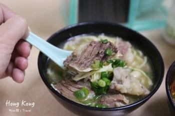 【香港中環美食】九記牛腩&菜單:必吃上湯牛腩、咖喱牛腩