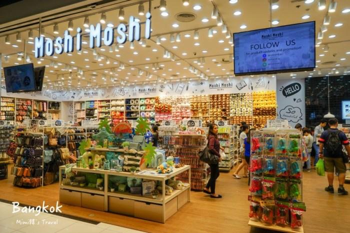 【泰國版大創】Moshi Moshi Japan:生活雜貨專賣,商品通通20泰銖起!