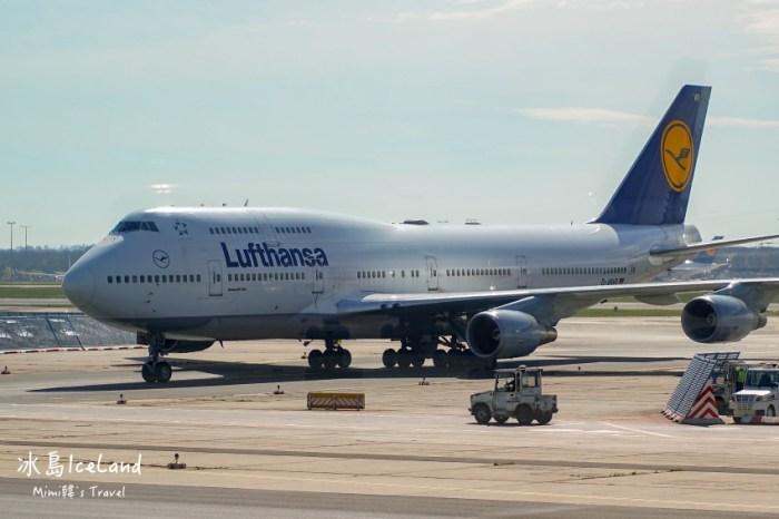 德國漢莎航空 Lufthansa:香港飛冰島,法蘭克福轉機 LH797、LH856 飛行紀錄