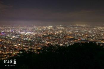 【札幌夜景攻略】藻岩山夜景:纜車交通方式、Mapcode,必看日本新三大夜景