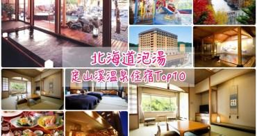 【定山溪溫泉住宿推薦】10間定山溪飯店交通價位解析,最靠近札幌的溫泉鄉住一晚