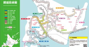 【北海道JR PASS】北海道JR鐵路周遊券:不開車照樣暢玩北海道,事先買更省錢