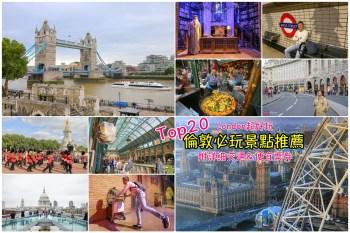 【倫敦景點推薦】英國倫敦自由行Top22好玩旅遊景點&含省錢票券交通指南