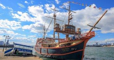 【大阪景點】聖瑪麗亞號:大阪周遊卡大阪港免費景點,跟著哥倫布航海去