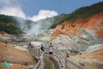 北海道 登別溫泉三大必遊景點:登別地獄谷、大湯沼、登別溫泉街玩拍趣