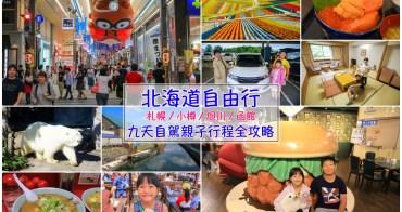 【北海道自由行】北海道自駕親子旅遊全攻略:2020景點行程規劃&住宿機票預算,札幌小樽旭川函館這樣玩