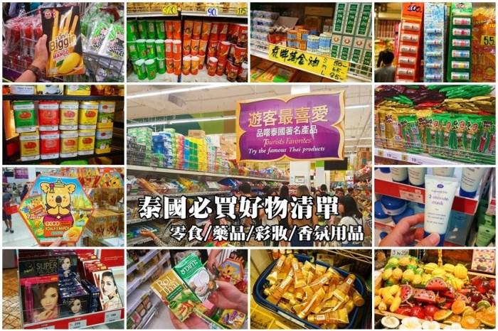 【泰國必買】30款曼谷必買超夯零食彩妝、土產伴手禮清單,遊客最愛好物推薦