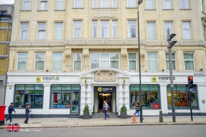 【倫敦住宿】Point A Hotel London - Kings Cross St Pancras:國王十字站平價旅店