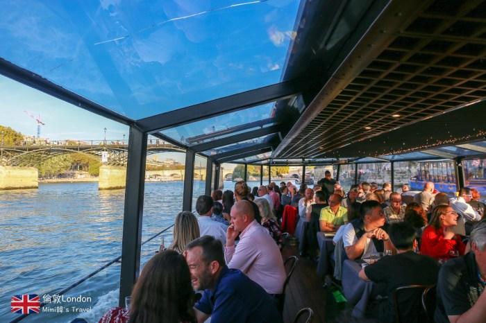 【巴黎】Marina de Paris 船上餐廳:塞納河遊船浪漫晚餐,黃金巴黎美翻天