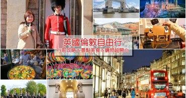 【倫敦自由行】英國倫敦自助旅遊規劃全攻略,2020英國倫敦景點美食購物一篇搞定