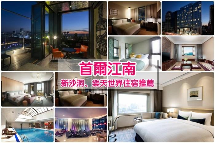 【首爾江南住宿】10家超人氣江南地下街&新沙飯店推薦,別再問首爾江南住哪裡?