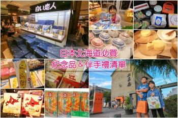 【北海道必買】2020北海道最夯伴手禮、藥妝電器推薦清單,北海道購物地點彙整!