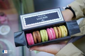 【巴黎馬卡龍】Laduree香榭大道分店:法國馬卡龍百年名店朝聖!超多口味選擇。